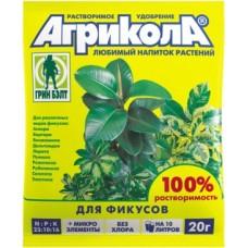 Агрикола д/ фикусов 20г (100шт) 04-067 Тех