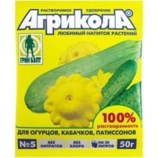 Агрикола-5 50г (100шт) тыквенные 04-009 Тех
