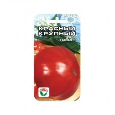 Томат Красный Крупный 20шт Сиб Сад