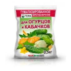 Гера для Огурцов и кабачков 0,5кг (30шт) Г