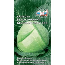 Капуста б/к Белорусская 455 0,5г СД