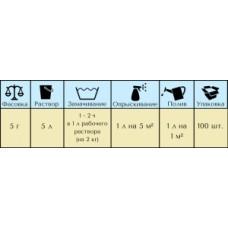 Споробактерин-РАССАДА пак 5гр (04-006)(100шт) Орт