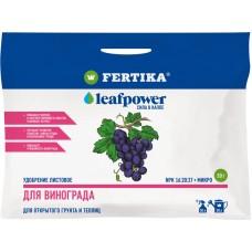 Фертика Leaf POWER для винограда 50г (50шт)