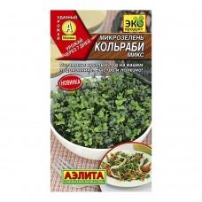 Микрозелень Кольраби микс 5г Аэлита