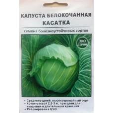 Капуста б/к Касатка 100шт (ЭКО-СЕРИЯ) АБЦ