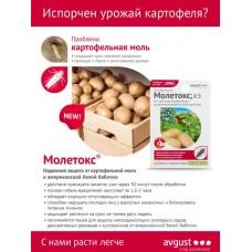 Молетокс 2мл от картофельной моли и американской белой бабочки (80шт/кор) Авг