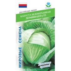 Капуста б/к Доминанта F1 0,2г  Мировые Семена VITA GREEN