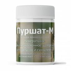 Пуршат-М для кактусов и суккулентов 50мл концентрат (24шт)