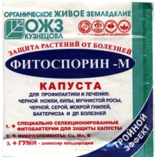 Фитоспорин-М 10г (капуста) (100шт) БашИнком