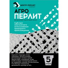 Агроперлит 5л (10шт/кор)