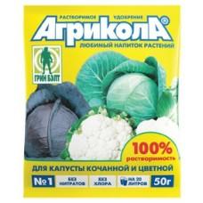 Агрикола-1 50г (100шт) капуста  04-005 Тех