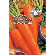Морковь Китайская Красавица 2г СеДек