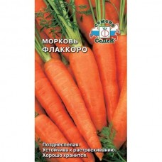 Морковь Флаккоро 2г СеДек