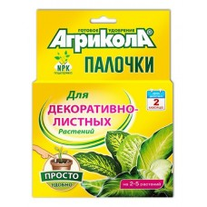 Агрикола-палочки д/декор,листв. 10 пал (48шт) 04-222 Тех