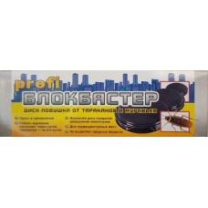 Блокбастер PROFI Диск-ловушка от тараканов и муравьев 3шт (48шт) Вх