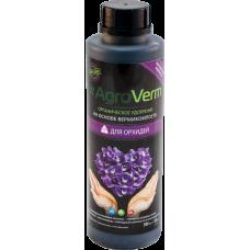 Удобрение АгроВерм для орхидей 0,5л (20шт)