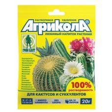 Агрикола д/ кактусов 20г (100шт) 04-070 Тех