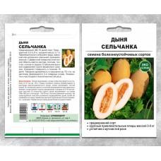 Дыня Сельчанка 12шт (ЭКО-СЕРИЯ) АБЦ