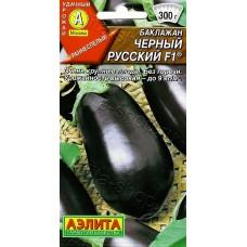 Баклажан Черный русский  F1 0,2г Аэ
