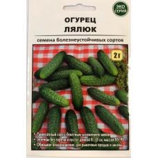 Огурец Лялюк 2г (ЭКО-СЕРИЯ) АБЦ