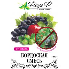 Бордоская смесь 200гр (50шт) Флора-Ф
