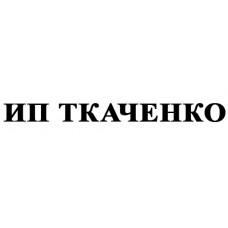 ИП Ткаченко