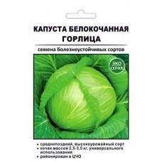 Капуста б/к Горлица 100шт (ЭКО-СЕРИЯ) АБЦ