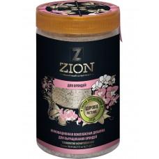Удобрение Цион (Zion) для орхидей банка 700г (18шт)