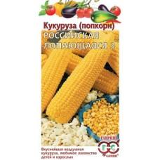 Кукуруза Российская лопающаяся 3 5г Гавриш